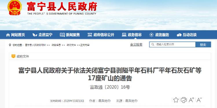 云南富宁县依法关闭17座矿山,多家石料厂被取缔!
