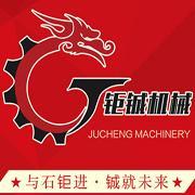 福建鉅鋮機械有限公司