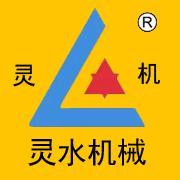 晋江市灵水机械有限公司