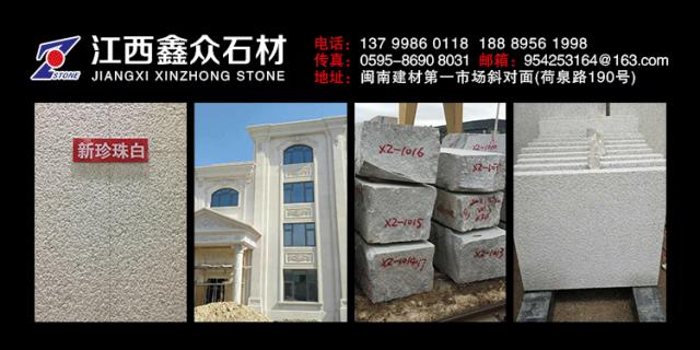 江西鑫众石材有限公司