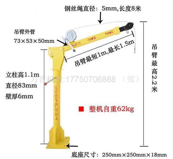 小型單臂吊 LPZ-500