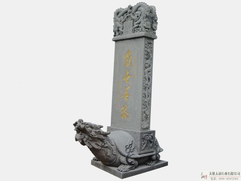 石雕-石碑