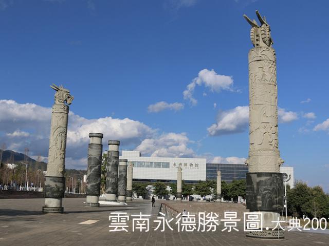 永德文化广场