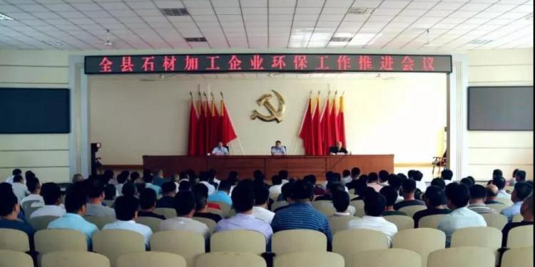 五莲县召开石材加工企业环保工作推进会