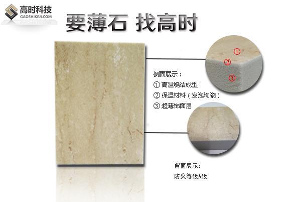 發泡陶瓷保溫一體板-新型外墻保溫材料
