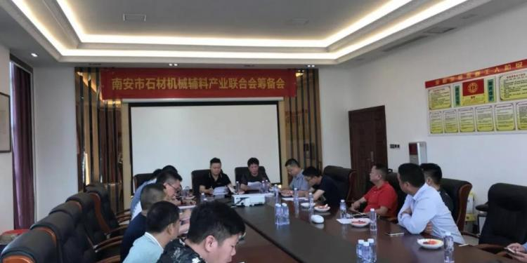 南安市石材机械辅料产业联合会筹备会召开,三十余家机械辅料相关企业参与