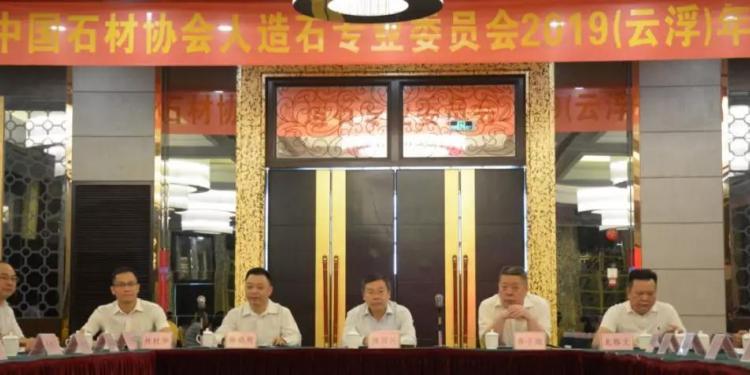 中国石材协会人造石专委会2019(云浮)年会圆满举行
