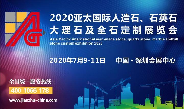 2020亞太國際人造石、石英石、大理石及全石定制展覽會