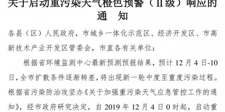 河南泌阳驻马店发布关于启动重污染天气橙色预警(Ⅱ级)响应的通知,所有石材企业停工停产