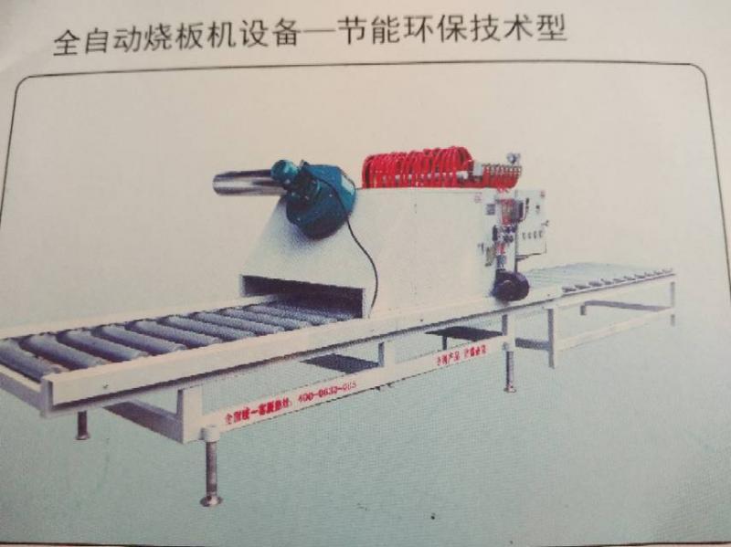 全自動節能環保技術型燒板機設備