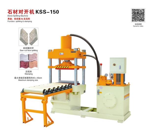 石材对开机KSS-150