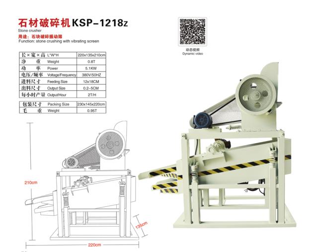 石材破碎机KSP-1218z