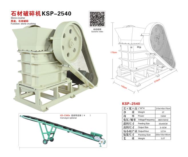 石材破碎机KSP-2540