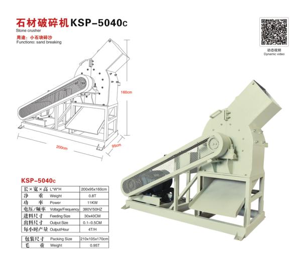 石材破碎机KSP-5040c