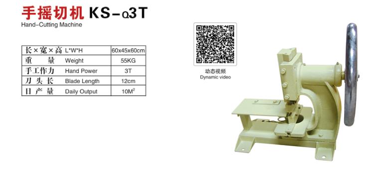 手摇切机KS-Q3T