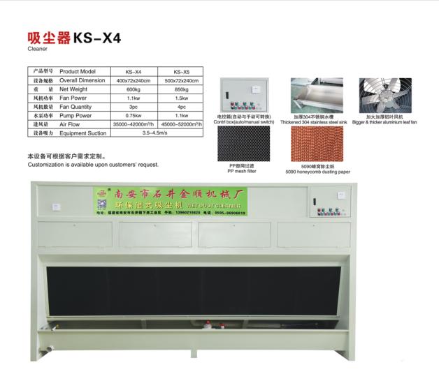 吸尘器KS-X4
