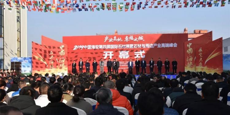2019中国海安第四届国际石材展暨石材与周边产业高端峰会盛大开幕
