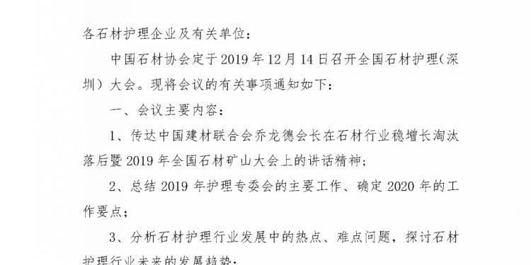 中國石材協會定于12月14日召開全國石材護理(深圳)大會
