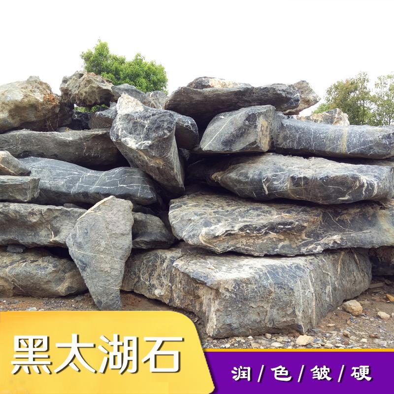 广西黑太湖石园林造景公园广场点缀假山石厂家直销批发