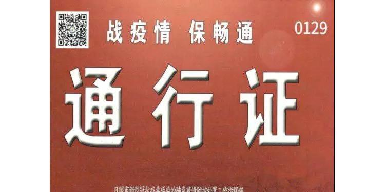 五莲石材大复工:政府关于人员车辆通行出新规,欢迎下单、拉货!