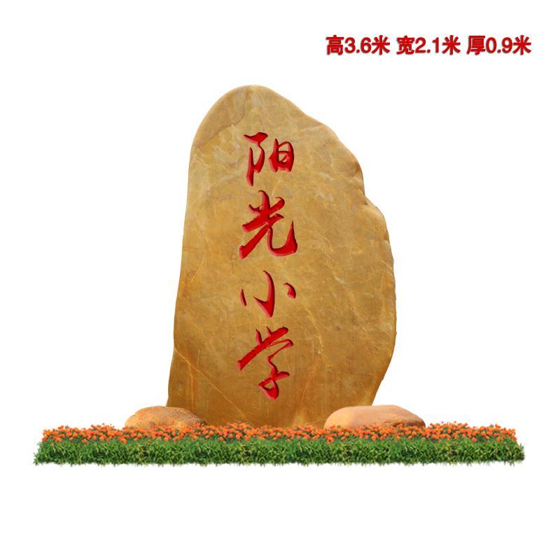 毕业生返母校捐赠黄蜡石沿路点缀景观石定制厂家批发