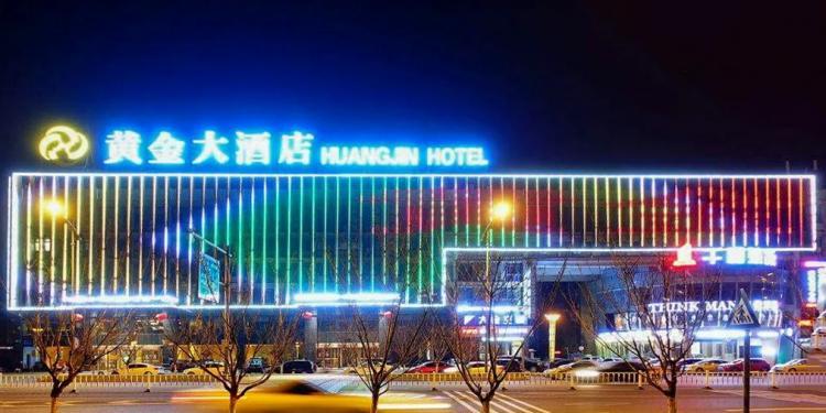 酒店案例   江苏盐城黄金大酒店