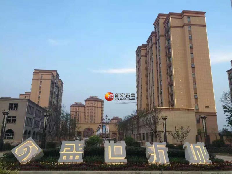 厂家供应石雕立体字景观酒店广场石材雕塑精美园林石雕立体字雕刻