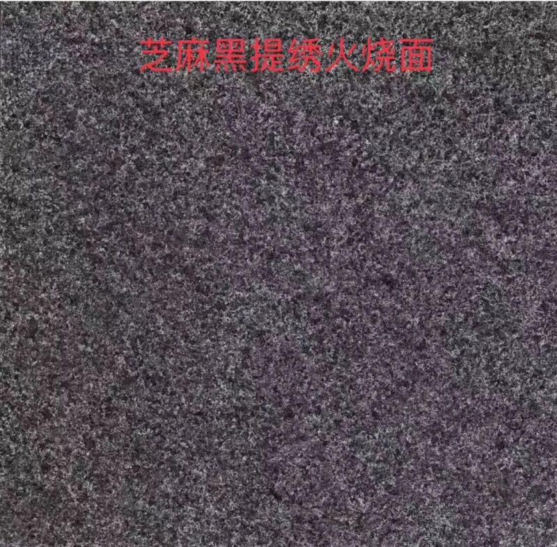 染色芝麻黑,荔枝面,光面,火烧面,1.8公分/3公分/5公分常规板,成品现货,可现拉,欢迎新老客户致电质询13859632980余(微信同号)