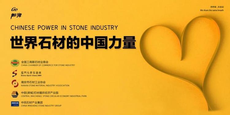響應全國工商聯石材業商會號召,中國石材人獻國際愛心