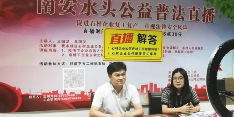 公益普法|水頭鎮黨委副書記洪鴻京直播助力石材企業復工復產