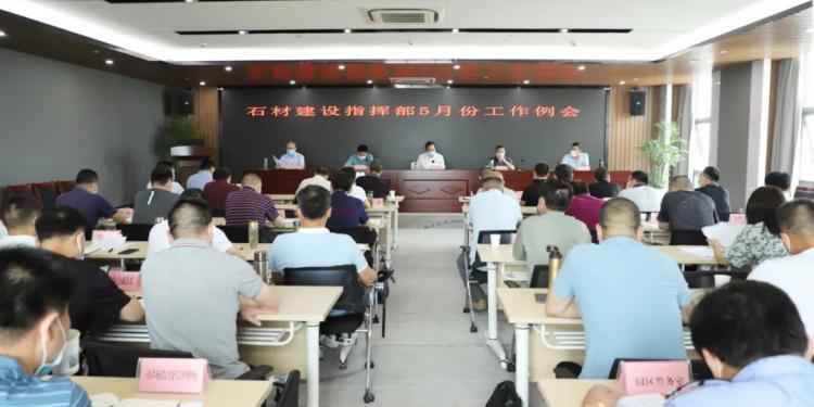 """麻城石材建設指揮部召開""""五月份工作例會"""",安排部署下步重點工作"""
