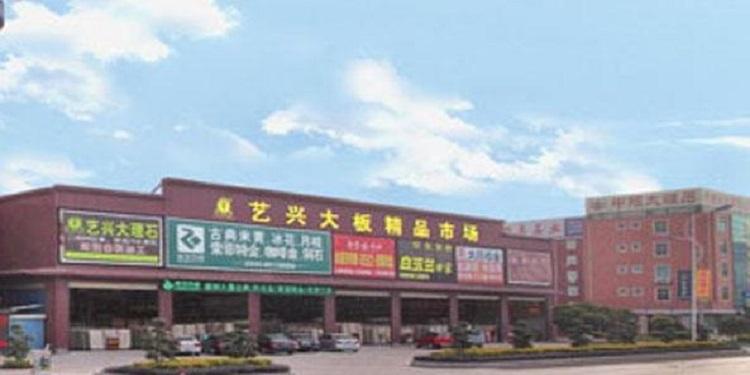 福建省南安市藝興大板精品市場