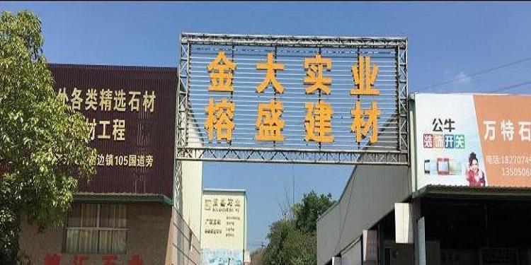 江西贛州石材市場