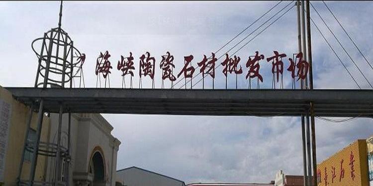寧夏銀川海峽陶瓷石材市場