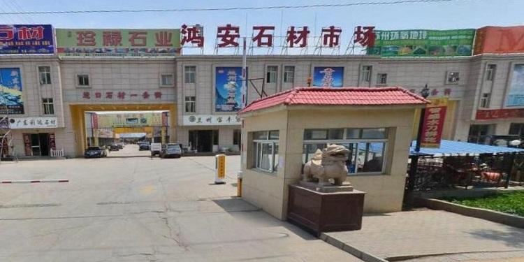 甘肅蘭州鴻安石材市場