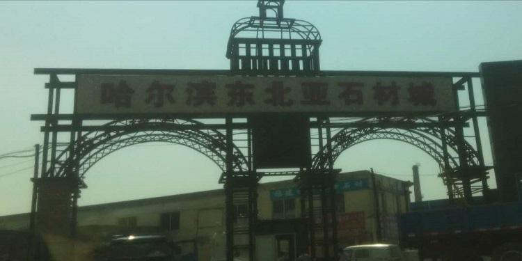 黑龍江省哈爾濱市東北亞石材城