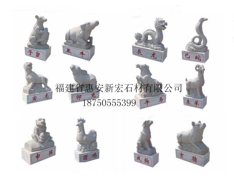 廠家供應景觀大型城市雕塑工程人物石雕十二生肖雕刻