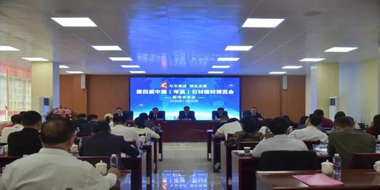 第四屆中國(岑溪)石材建材博覽會新聞發布會舉行,將于2020年12月8日開幕