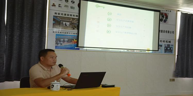 石材机械辅料展贸城展厅举办安全法律法规与企业主体责任落实培训