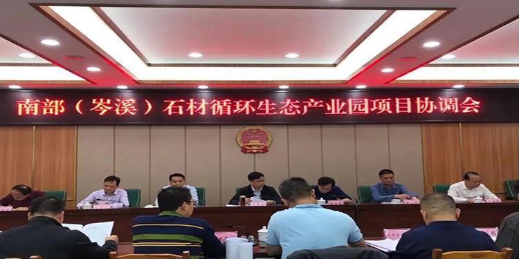 岑溪市政府召开南部(岑溪)石材循环生态产业园项目协调会