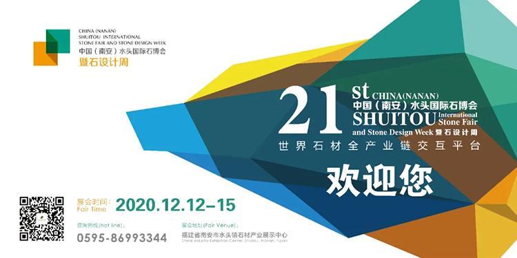 倒计时8天!中国(南安)水头国际石博会暨石设计周动员大会圆满召开