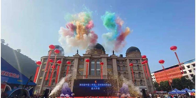 第四屆中國(岑溪)石材建材博覽會隆重開幕