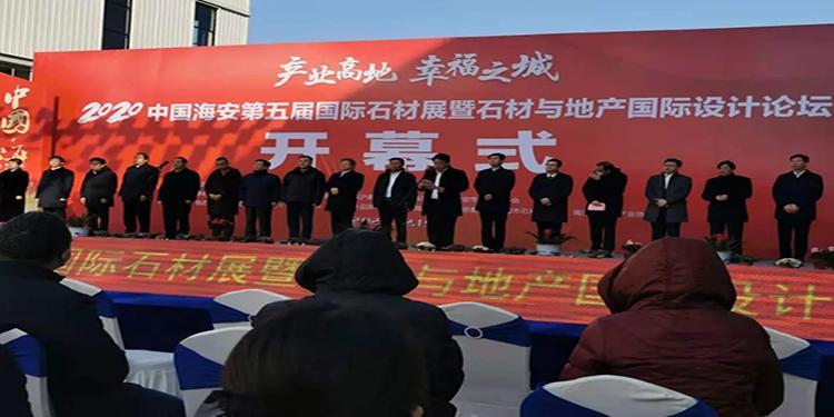 2020年中國海安第五屆國際石材展開幕