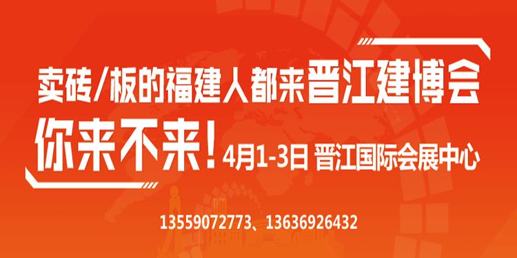 """2021不能錯過的""""開局展""""!第四屆""""晉江建博會""""首設巖板體驗館"""
