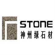 承德县神州绿石材有限责任公司