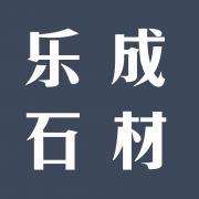 香河樂成石材有限公司
