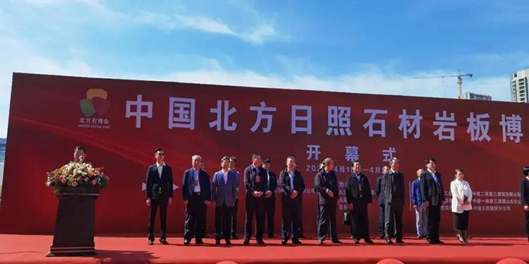 2021年中國北方(日照)石材博覽會開幕
