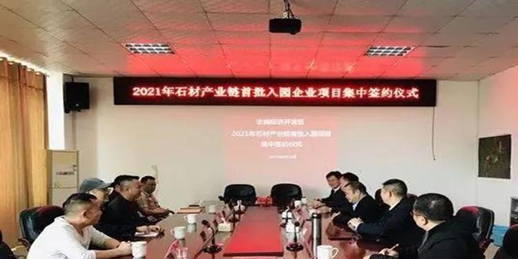 27亿!湖南汝城县2021年首批石材产业链项目集中签约