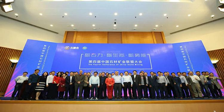 5月19日第六屆中國石材礦業聯盟大會將隆重舉行