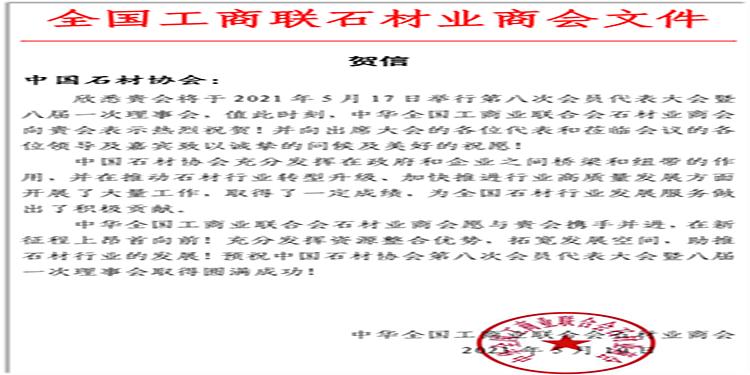 中國石材協會第八次會員大會召開在即 各地石材協會、商會陸續發來賀信